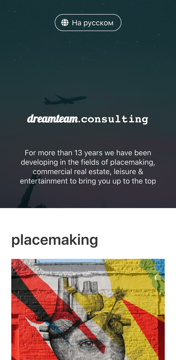 Mobile: Dreamteam.consulting, A Website for a Consulting Company