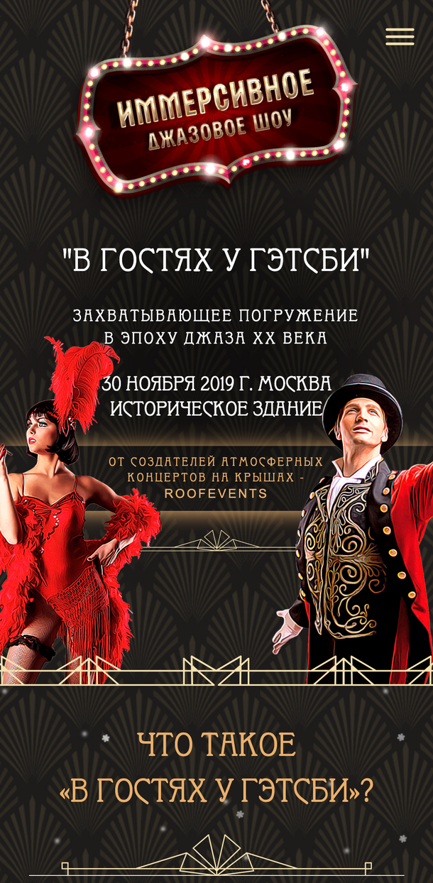 Mobile: Gatsby Show, Website Relaunch