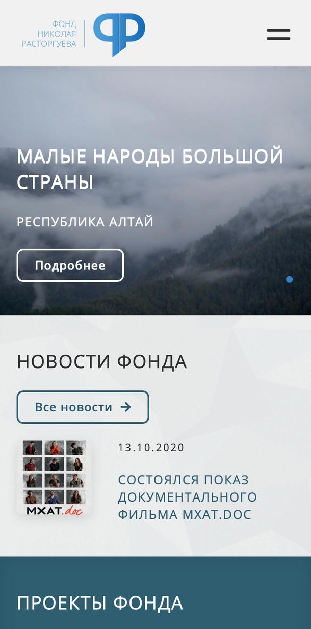 Mobile: Nikolay Rastorguev's Fund, Official Website